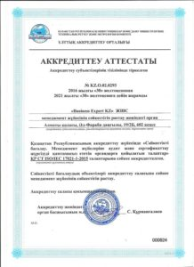 "Аккредитеу аттестаты ""Business Expert KZ"" ЖШС"