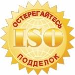Остерегайтесь подделок ISO