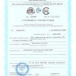 Сертификаты Алматы