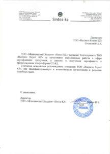 "Отзыв сертификация ТОО ""Медицинский холдинг ""Sintez-kz"""