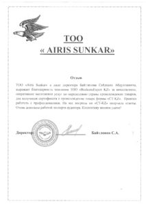 "Отзыв сертификация ТОО ""AIRISI SUNKAR"""