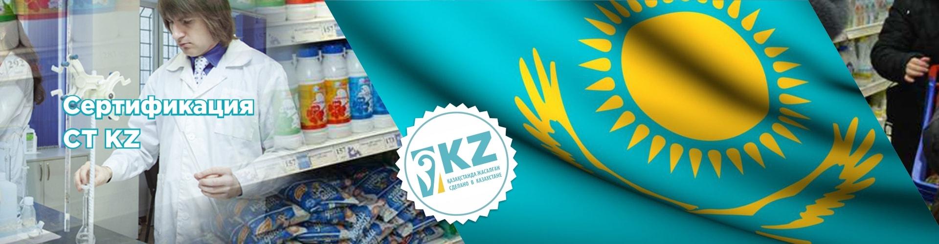 Сертификация СТ KZ Алматы