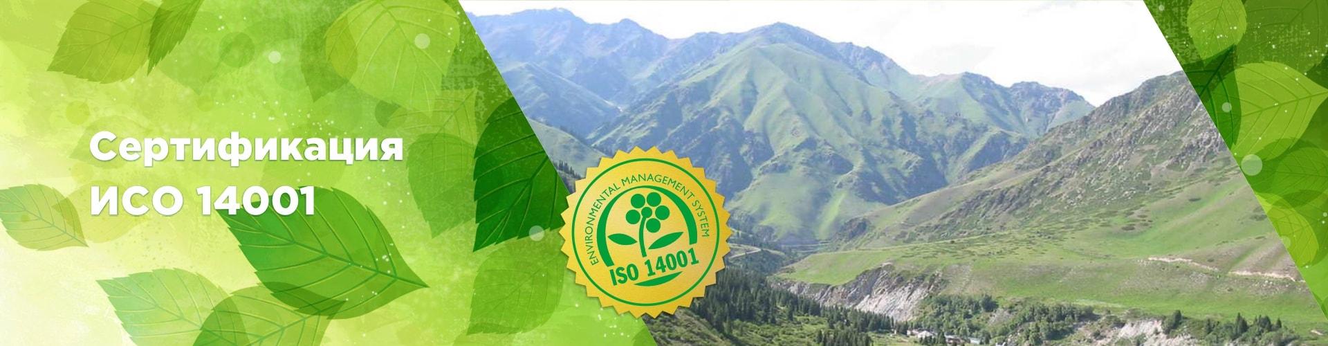 Сертификация 14001 Алматы