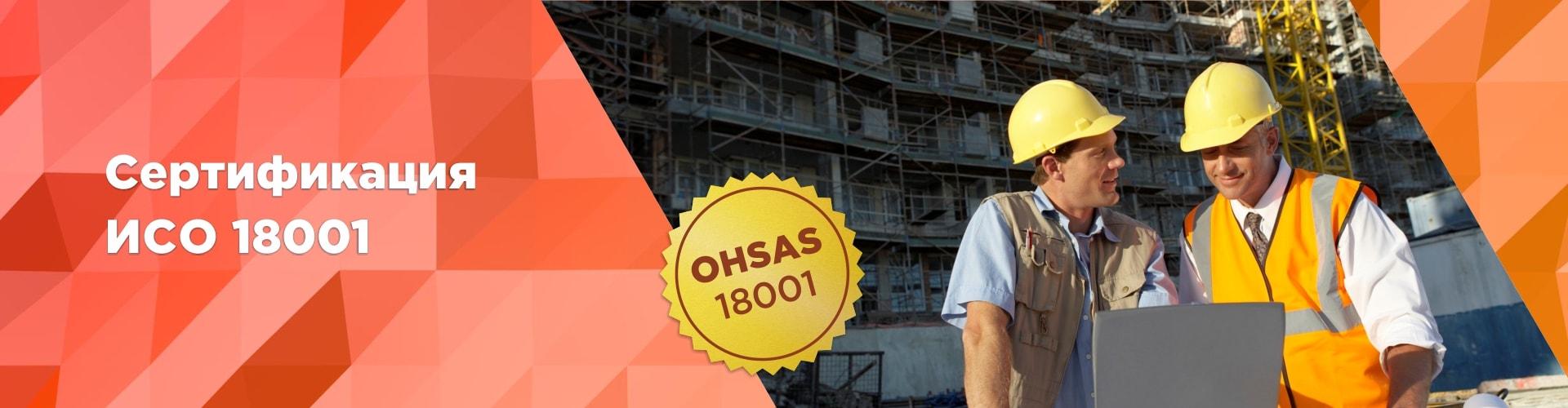 Сертификация 18001 Алматы