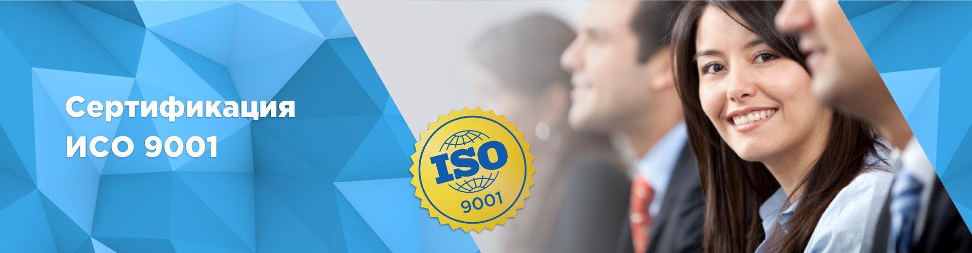 ИСО 9001:2015