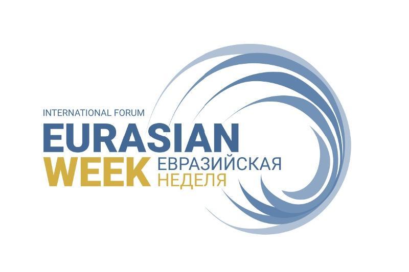 евразийская неделя